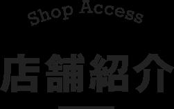 Shop Access 店舗紹介
