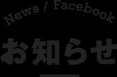 News / Facebook お知らせ
