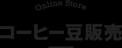 Online Store コーヒー豆販売