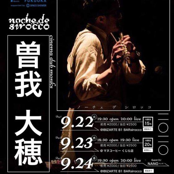 """noche de sirocco""曽我大穂 (cinema dub monks)をゲストに招き初秋の夜を奏でる3日間"