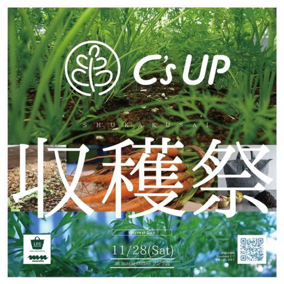 11/28にC's UPの第1回目のイベント『収穫祭』を開催!