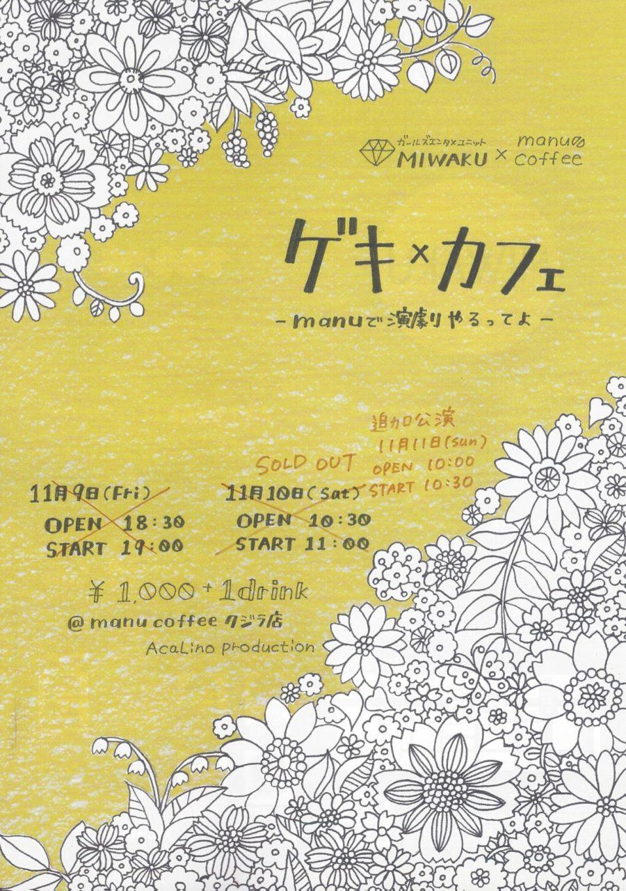 MIWAKU+Cafe公演 「ゲキ×カフェ」