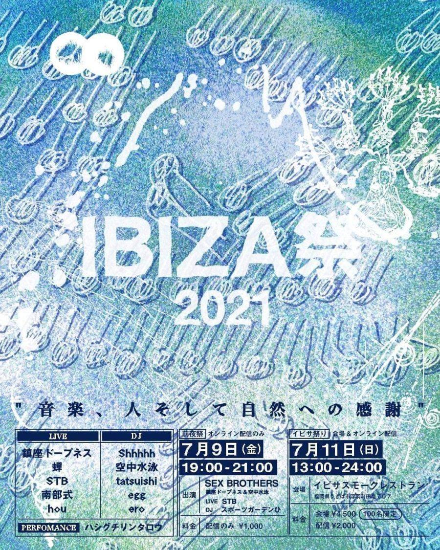 IBIZA祭 2021