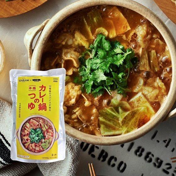 カレー鍋のつゆ - GARAM × キヨトク × manucoffee