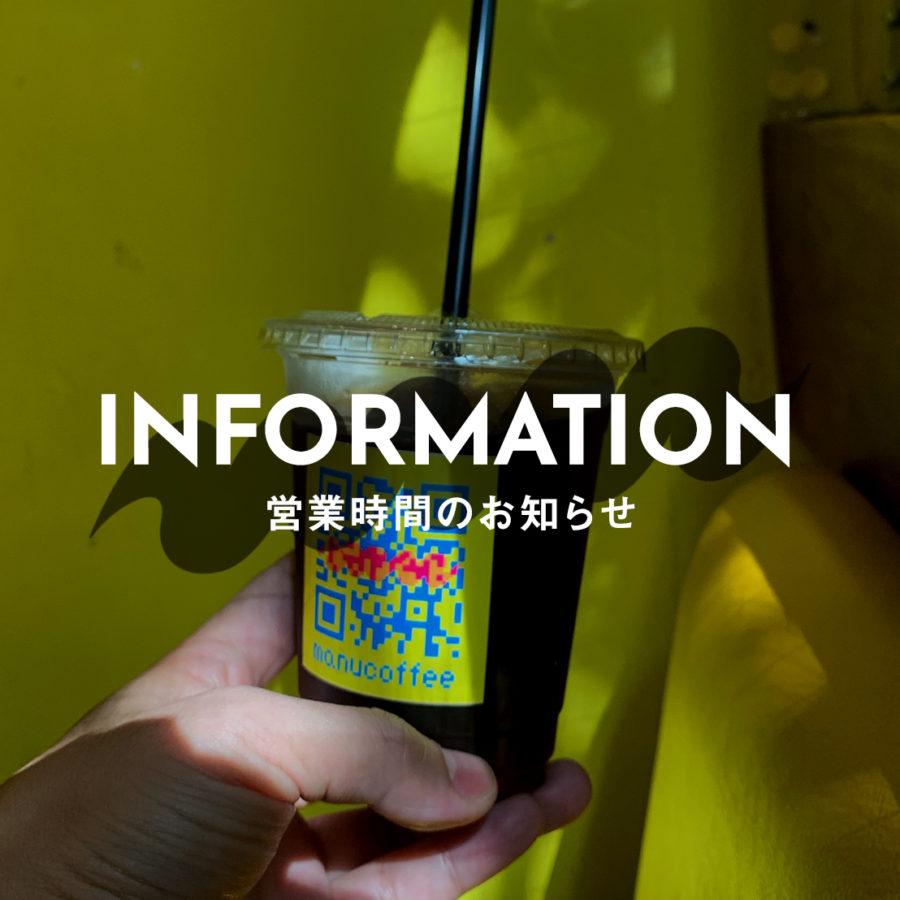 営業時間のお知らせ:10/01(金)〜