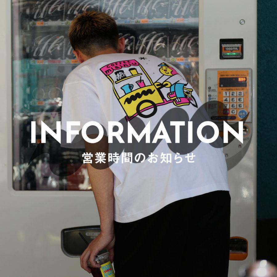 営業時間変更のお知らせ:6/21(月)〜