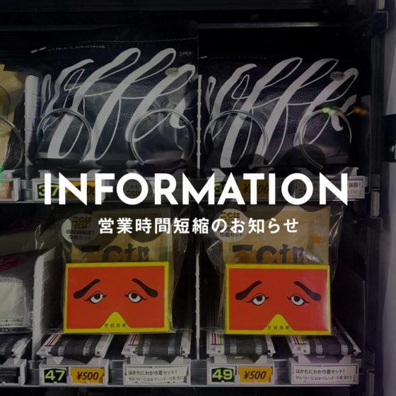 営業時間変更のお知らせ:8/1(日)〜