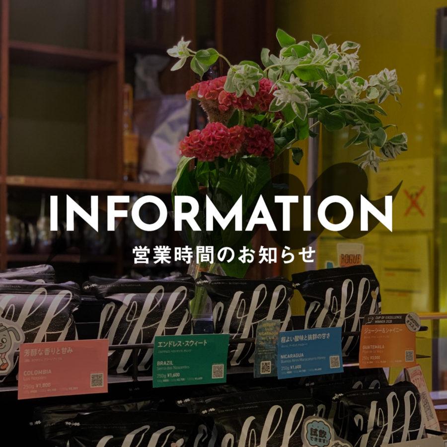 営業時間のお知らせ:10/15(金)〜