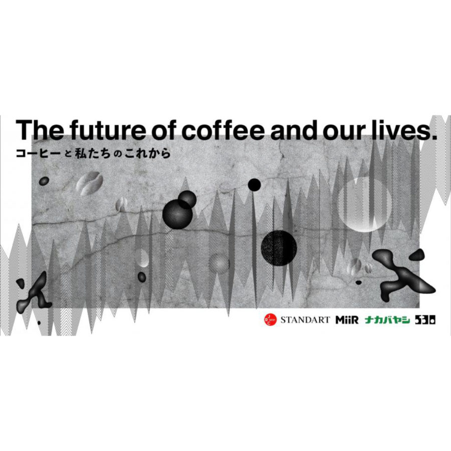 【オンライン開催】コーヒーと私たちのこれから