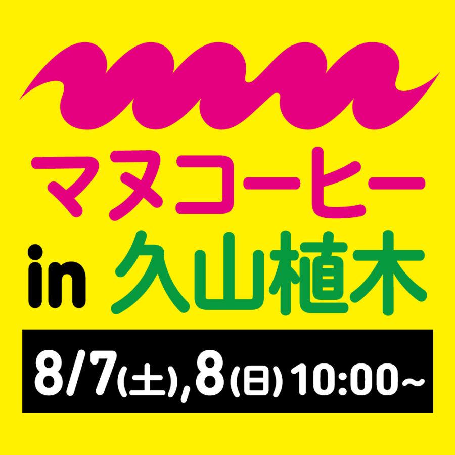 8/7(土)- 8(日)マヌコーヒー in 久山植木