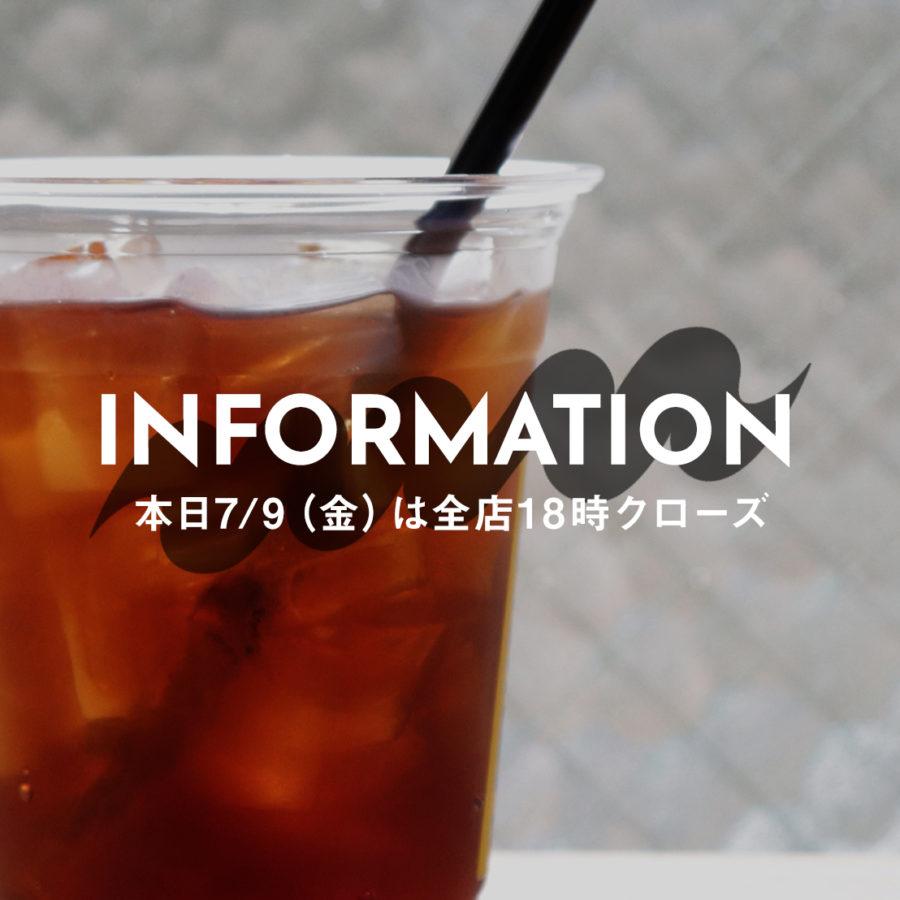 本日7/9(金)は全店18時クローズ