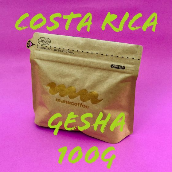 COSTA RICA GESHA RELEASED!!!