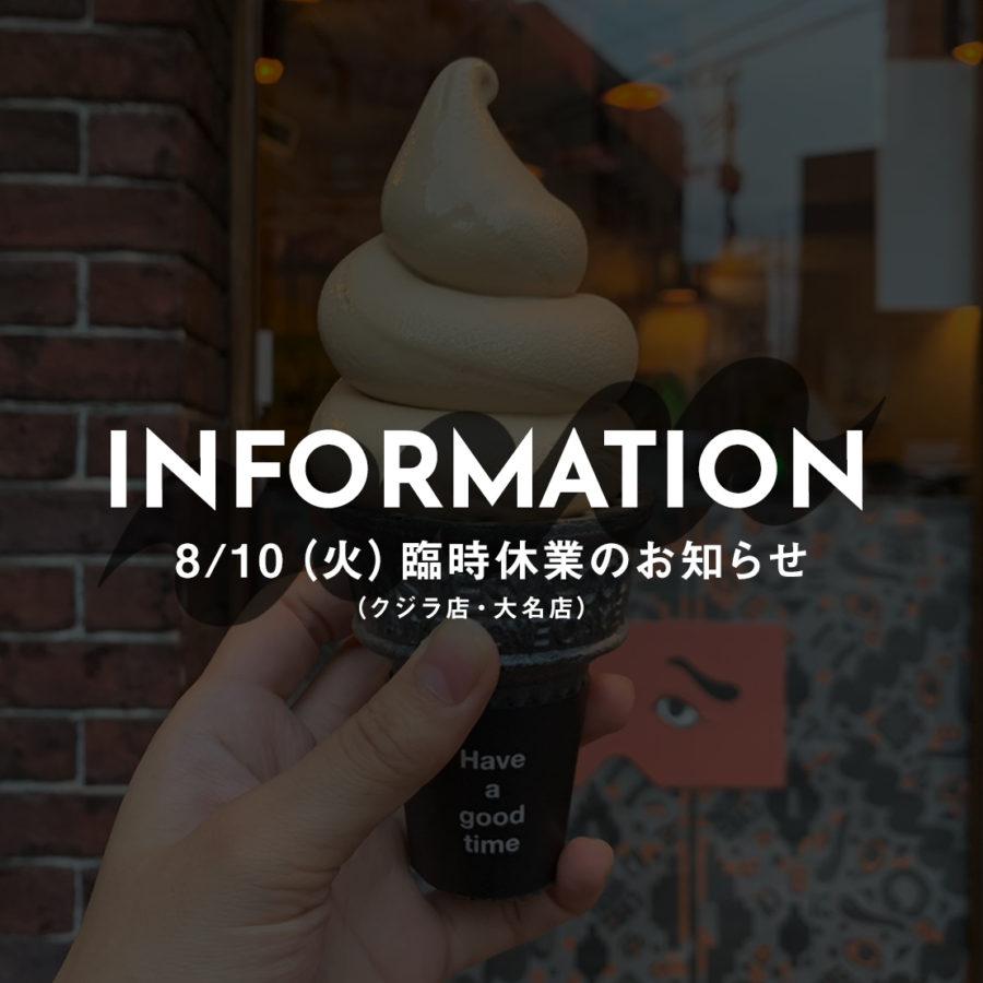 8/10(火)クジラ店・大名店 臨時休業のお知らせ
