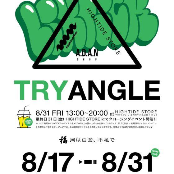 『TRYANGLE』〜いい日いい時間いい音楽〜
