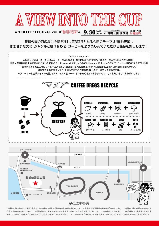 『珈琲天国』A VIEW INTO THE CUP COFFEE FESTIVAL VOL.3