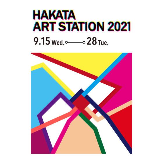 HAKATA ART STATION 2021