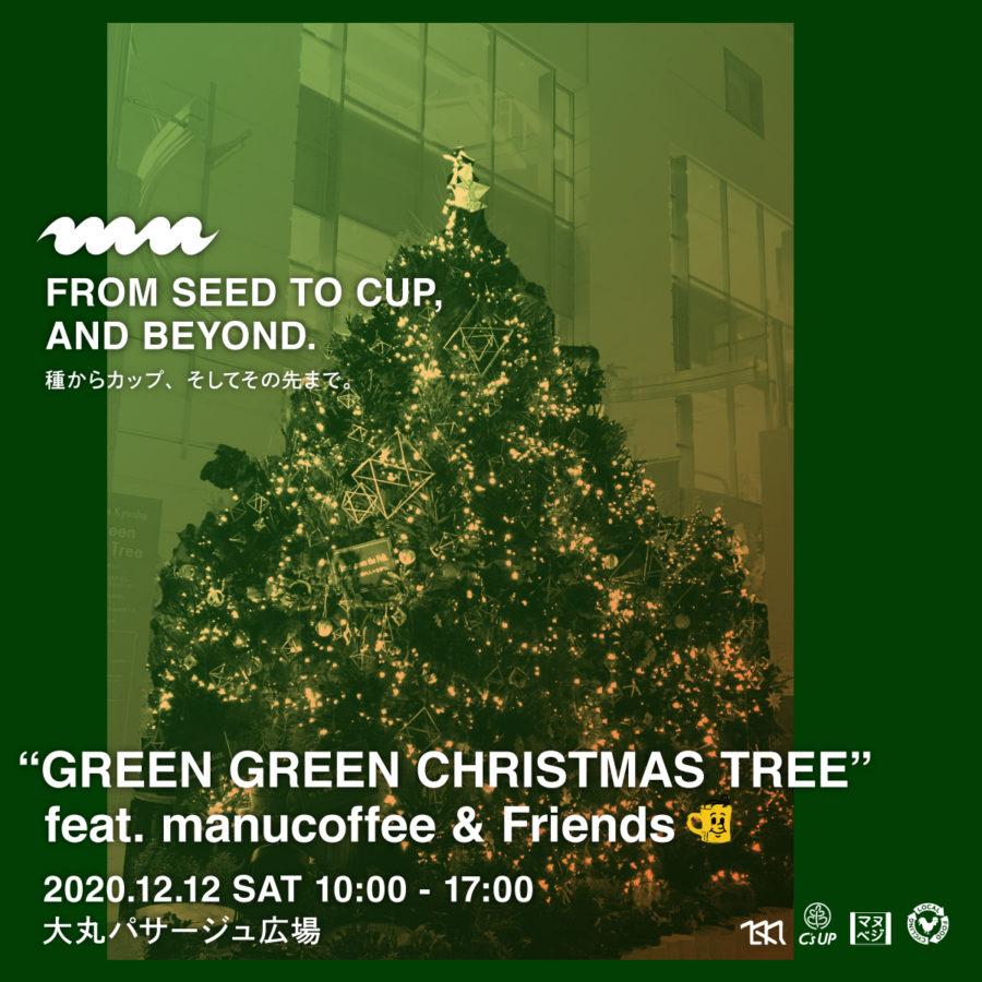Green Green Christmas Tree feat. manucofee & Friends