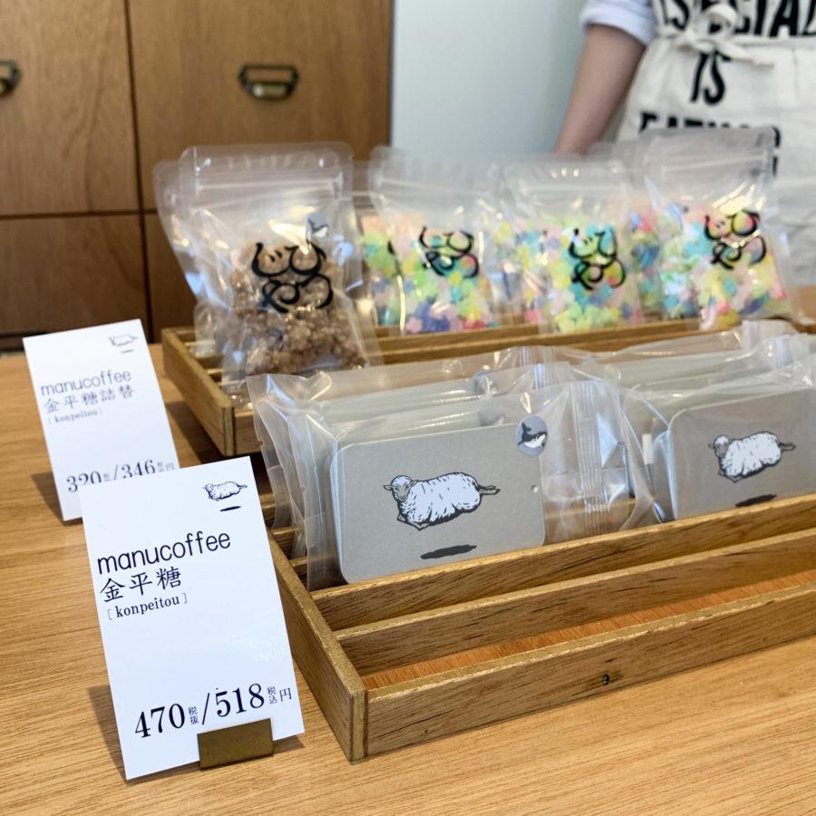西鉄大橋駅近くにオープンした「ひつじや」さんにて珈琲金平糖をお取り扱いいただいています