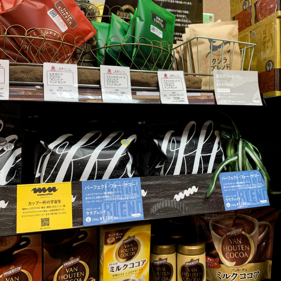北野エース 福岡パルコ店&福岡三越店にてコーヒー豆をお取り扱いいただいています