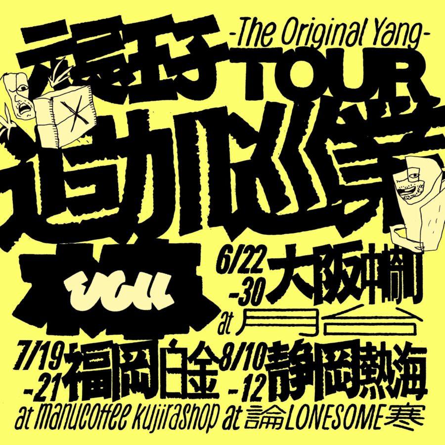 VOU POPUP SHOP&三重野 龍exhibition開催!!