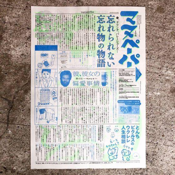 マヌペーパー その4完成!!