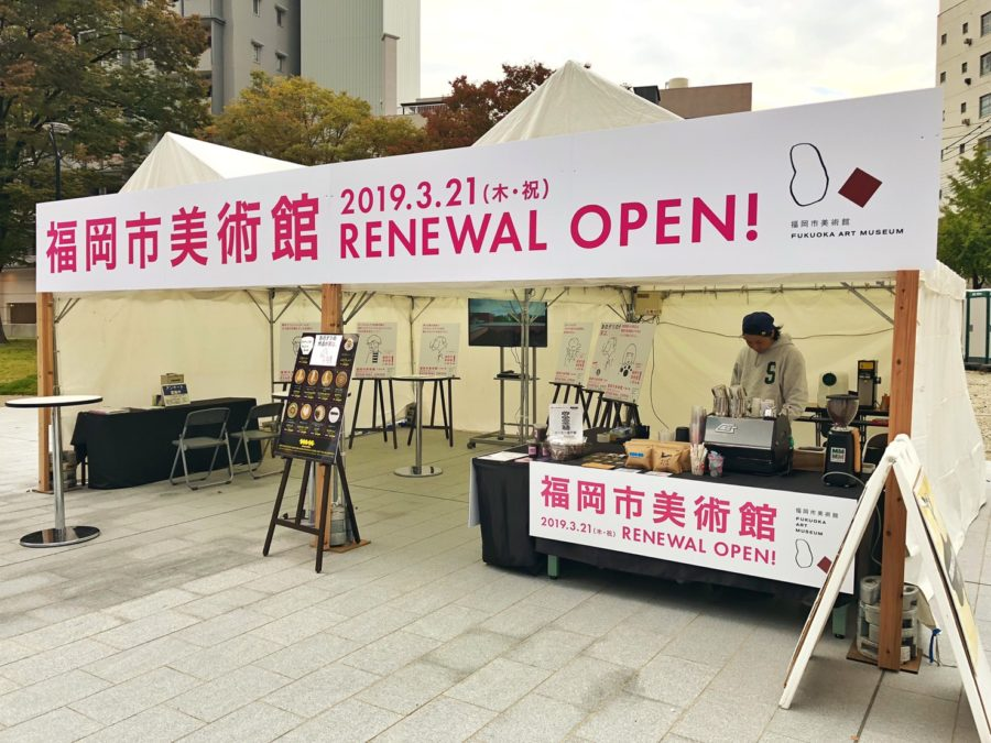 出店@「福岡市美術館 リニューアルオープン」のPRブース