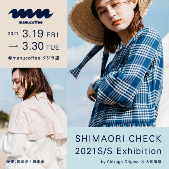 SHIMAORI CHECK 2021S/S Exhibition by Chikugo Original × 大川家具