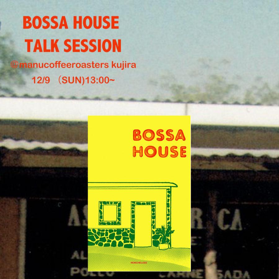「BOSSA HOUSE 発売記念トークイベント開催のお知らせ」