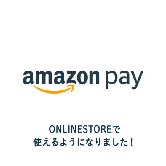 オンラインに「amazon pay」導入しました!