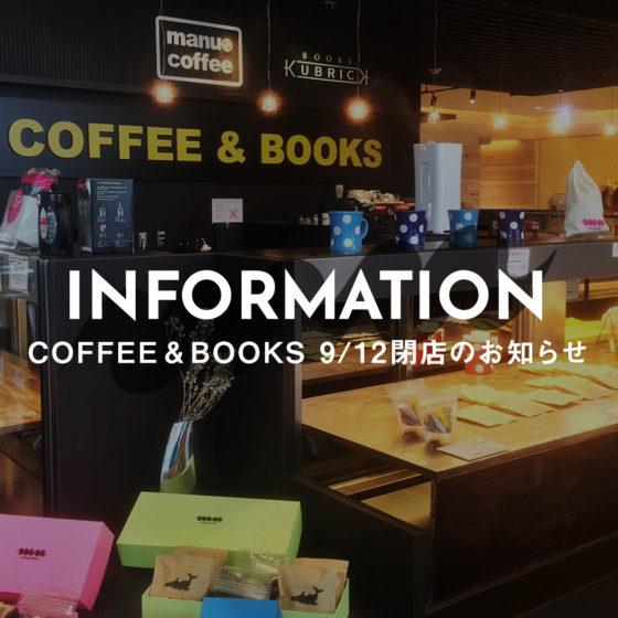 COFFEE & BOOKS 閉店のお知らせ
