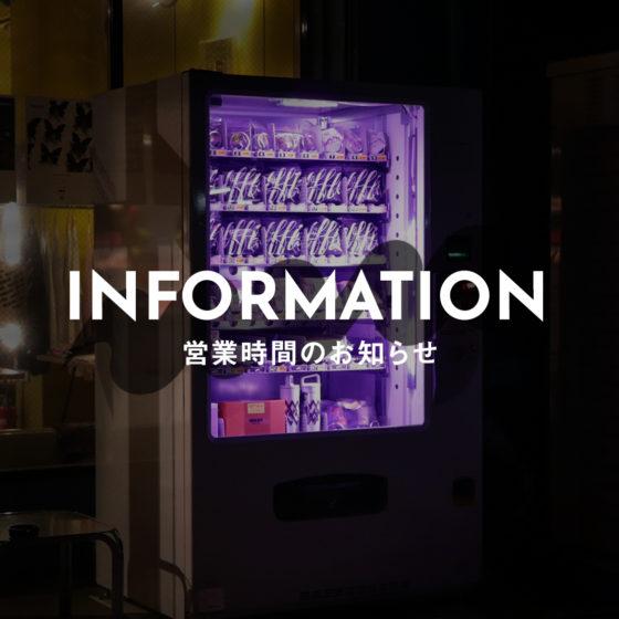 【営業時間変更のお知らせ:5/10(月)〜 5/31(月)】