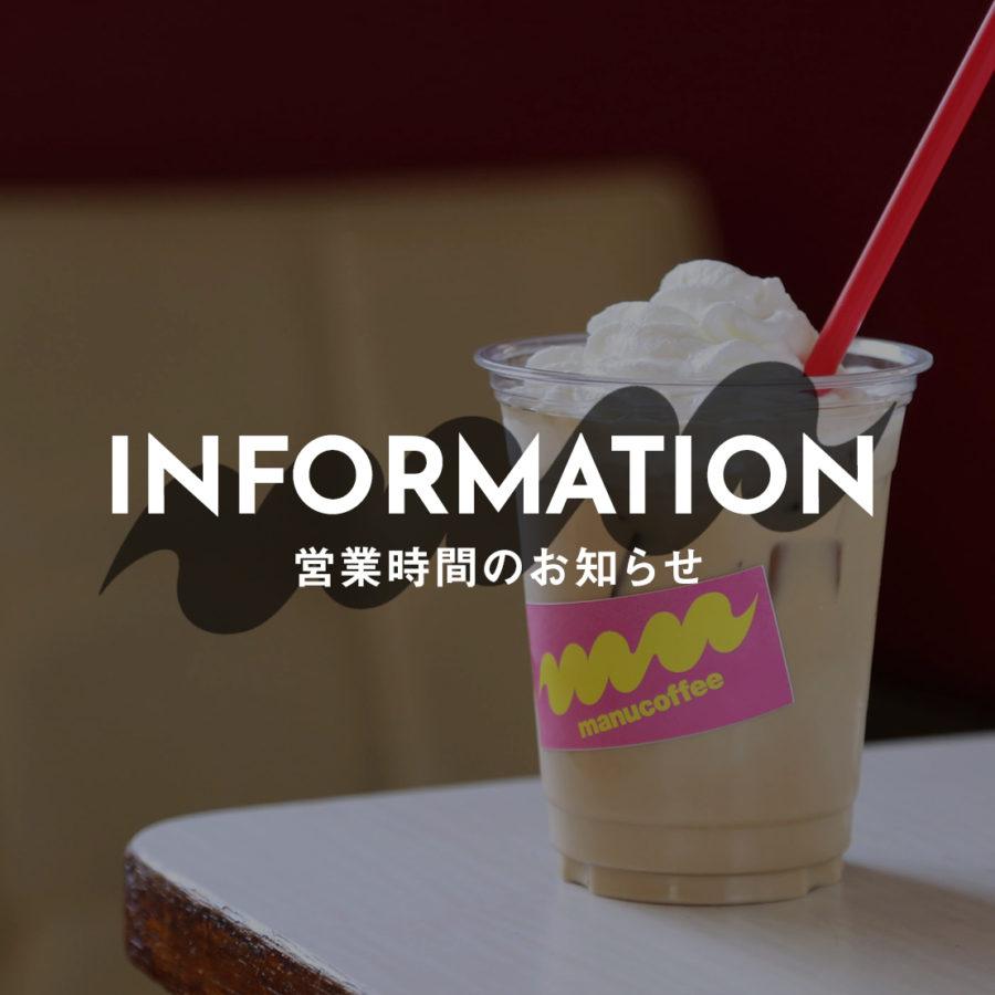 営業時間変更のお知らせ(本日3/22月から)