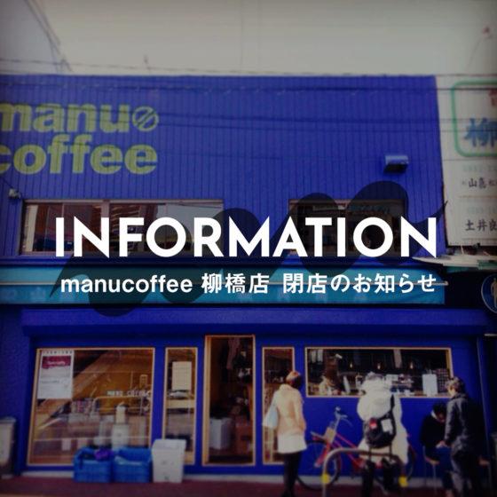 柳橋店 閉店 & ガレージセール開催のお知らせ