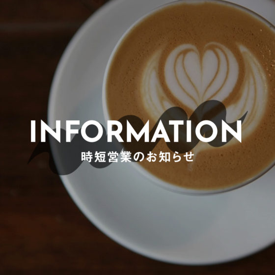 時短営業のお知らせ(本日1/14から)