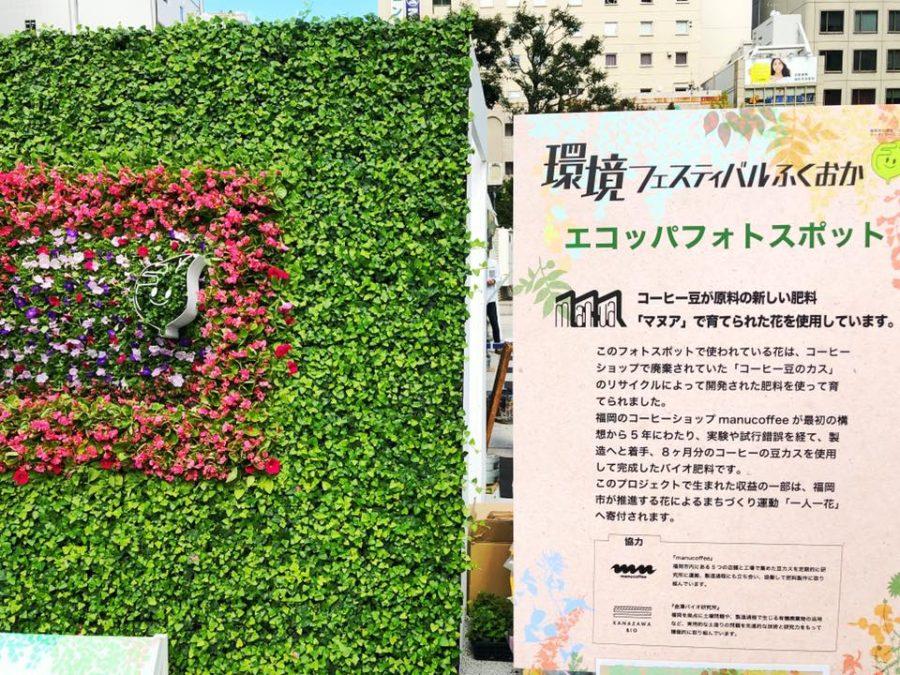 出店@福岡市環境フェスティバル2018