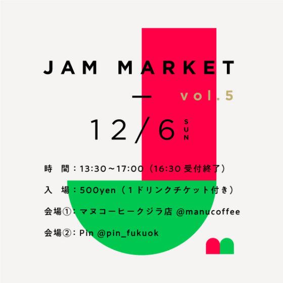 JAM MARKET vol.5