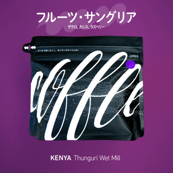 New Coffee Beans - ケニア