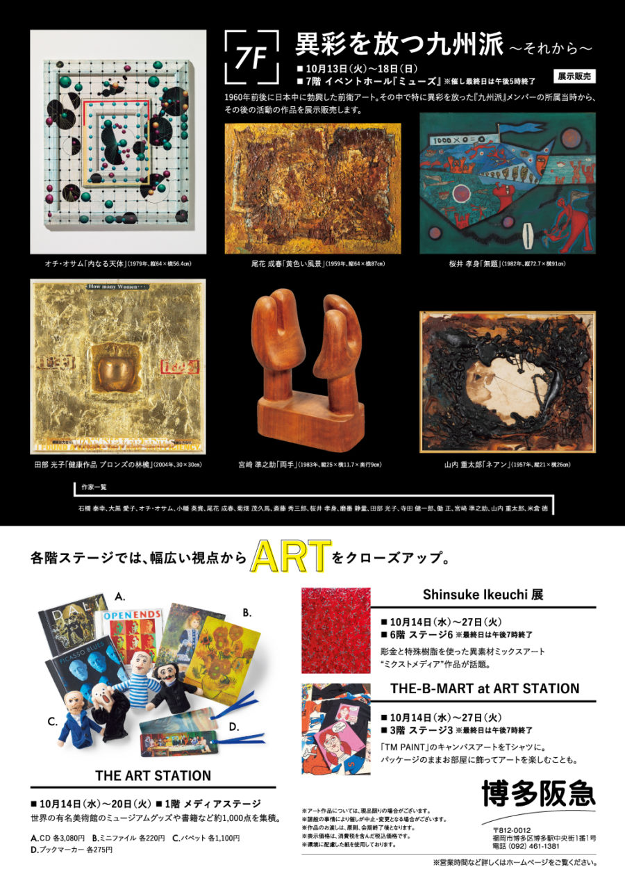 「THE ART STATION」博多阪急POPUP出店