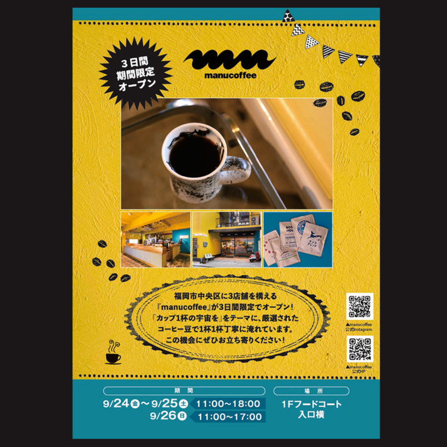 マヌコーヒー出張出店 in チャチャタウン小倉