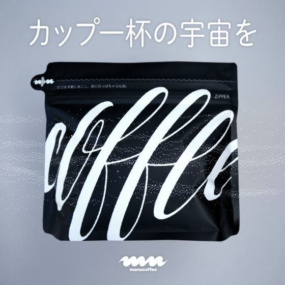 New Package will be Released !! - コーヒー豆のパッケージがリニューアル!
