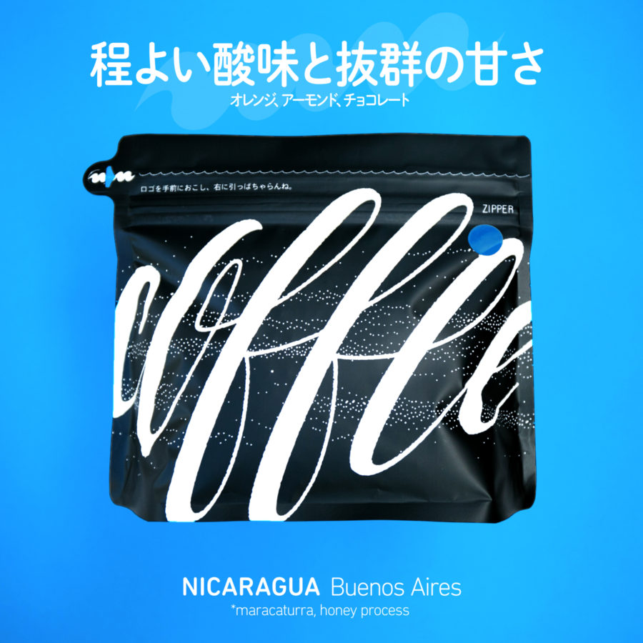 New Coffee Beans - シングル4種 ケニア/ブラジル/コロンビア/ニカラグア