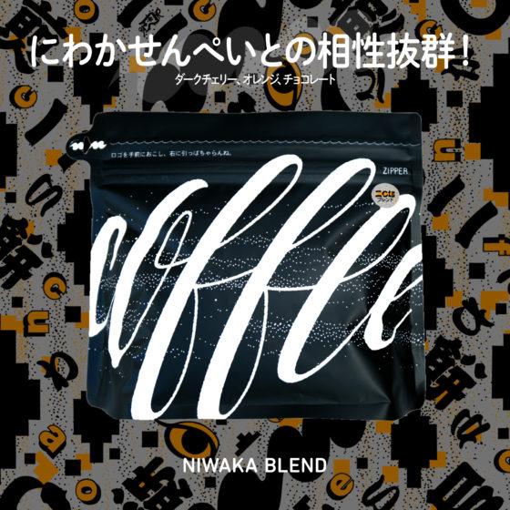 New Coffee Beans - にわかブレンド