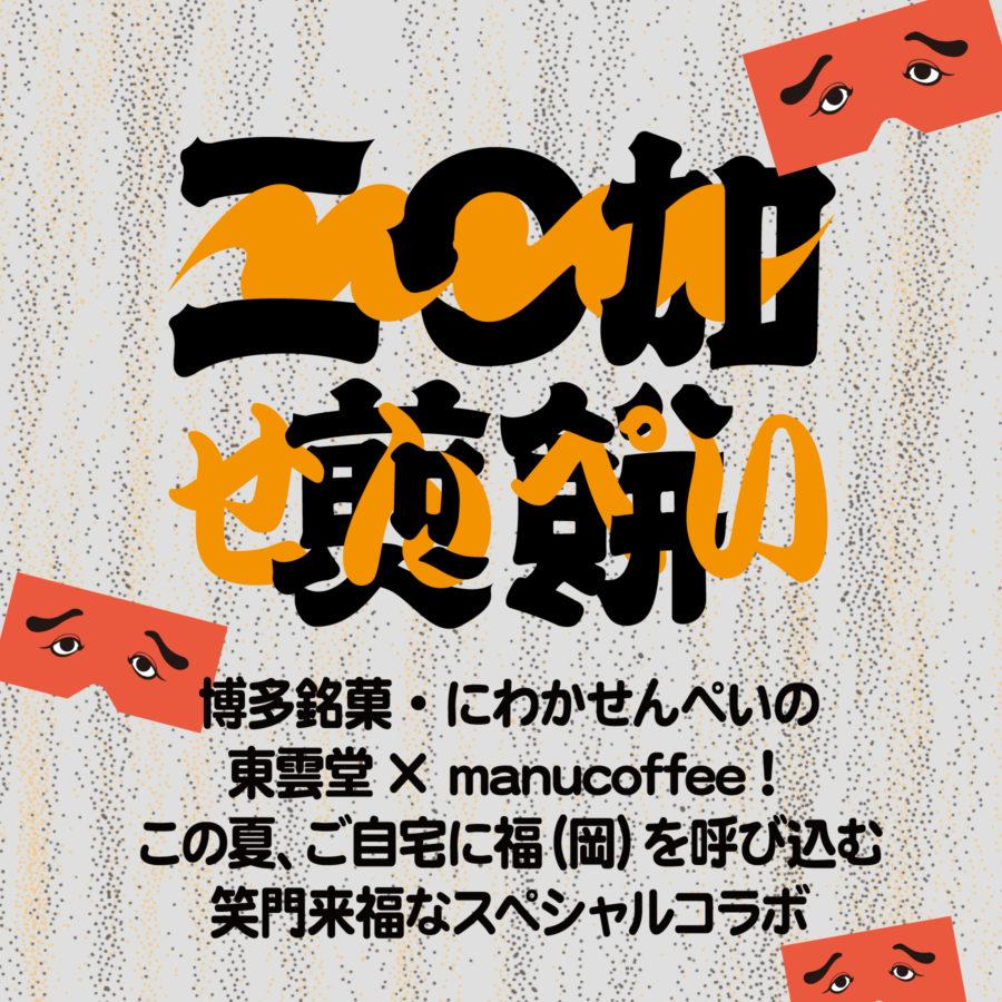 にわかせんぺいの東雲堂 × manucoffee